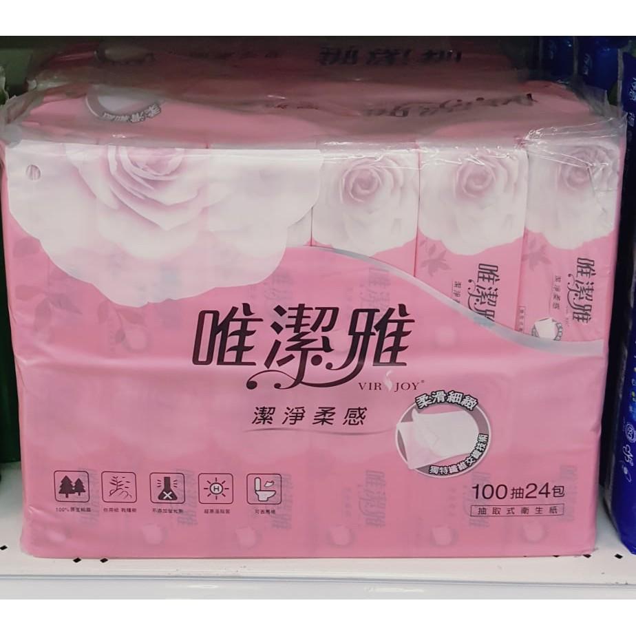 【Virjoy唯潔雅】優質抽取式衛生紙(100抽x112包/箱,150抽x12包x6袋/箱) 宅配免運