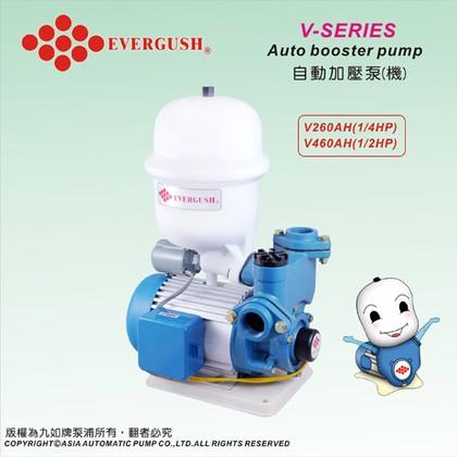九如V260型 自動加壓泵(加壓機)1/4HP[可安裝,安裝費外加]