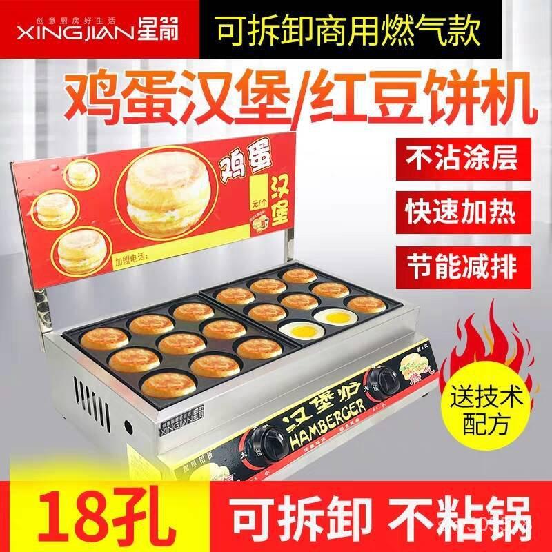 擺攤肉雞蛋機漢堡機燃氣孔肉漢堡機商用堡漢堡爐9堡18蛋孔紅豆餅