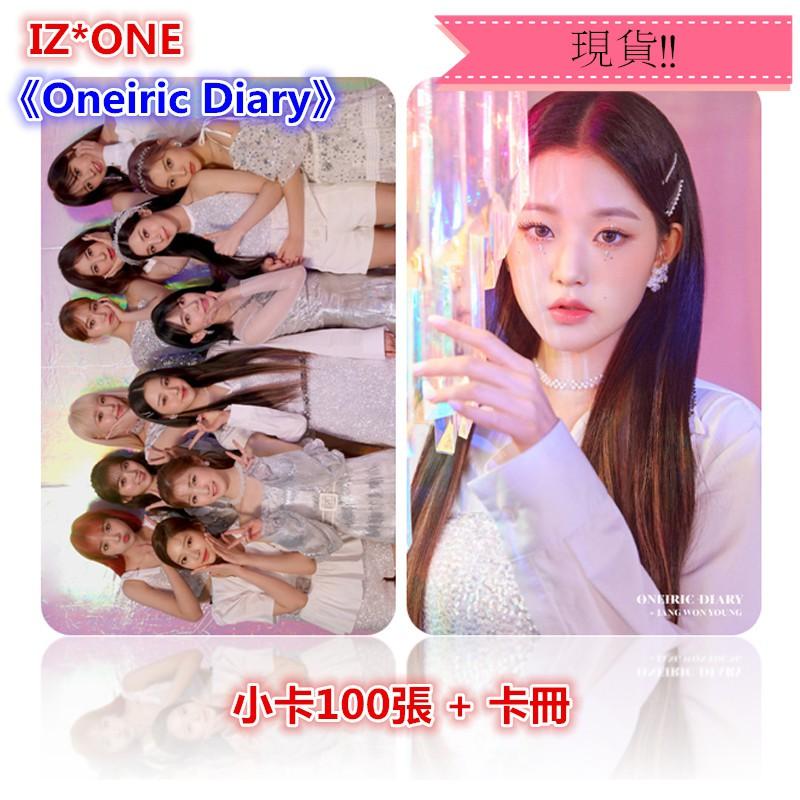現貨!!IZ*ONE IZONE 全體 Oneiric Diary 小卡 卡片 照片 相片 100張入,加贈收納卡冊