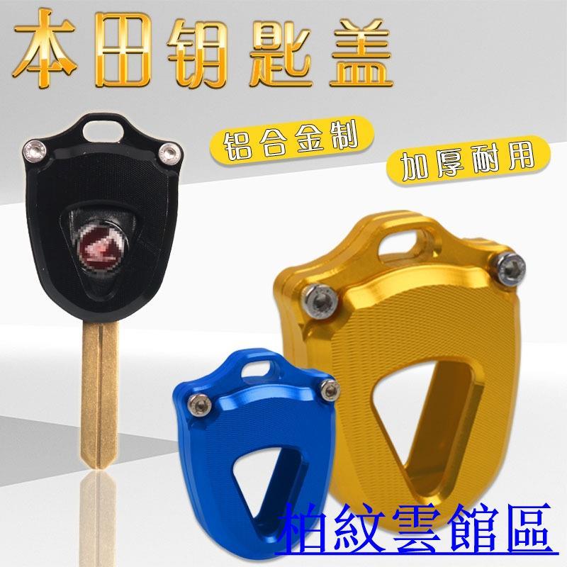 【機車配件】適用本田CBR500R CB650R CBR650R NC750 NC700 改裝鑰匙殼裝飾蓋☼