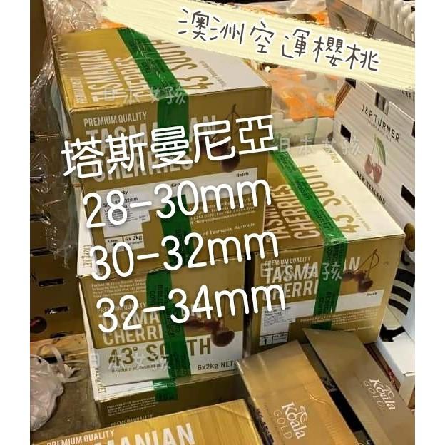 澳洲空運櫻桃-新鮮來台 塔斯曼尼亞超好吃的櫻桃 一盒兩公斤原封裝