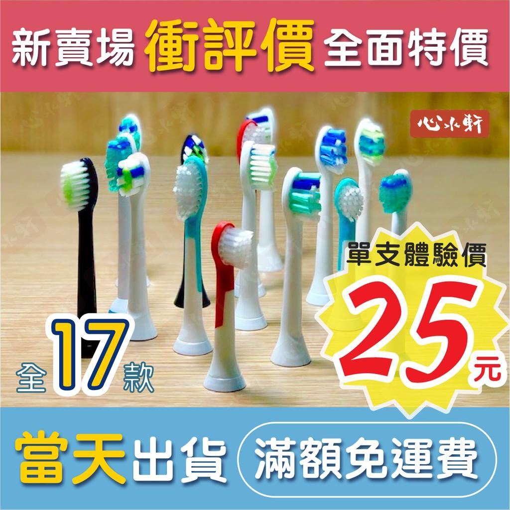 美白抗敏感 單支販售 高品質副廠替換刷頭 可兼容 飛利浦PHILIPS Sonicare音波電動牙刷刷頭 通用款 CP值