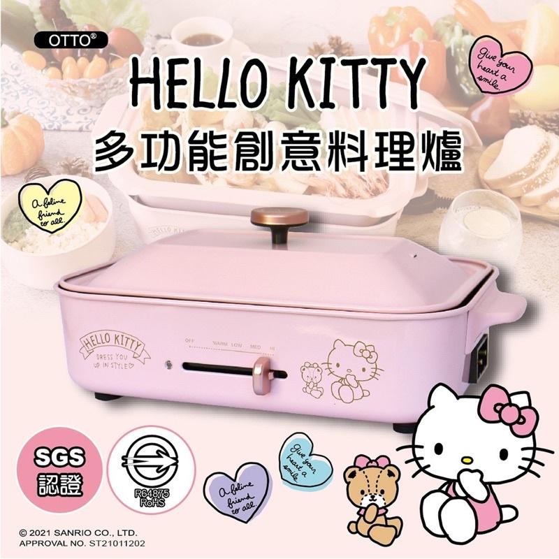 全新獨家珍藏品Hello Kitty 多功能創意料理爐組 10件組 最佳禮物 電烤盤 烤盤組 大阪燒 部隊鍋 鬆餅機