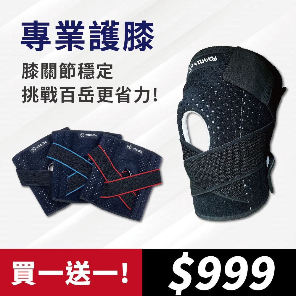 【WOAWOA】買一送一 !專業護膝 護膝套 護具 護膝醫療 透氣 輕薄舒適  運動護膝 登山護膝 支撐彈力護膝