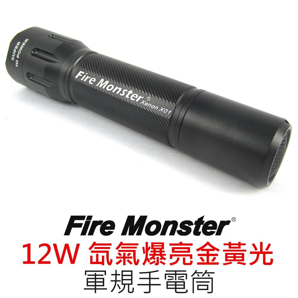 《Fire Monster》12W 氙氣 爆亮 金黃光 XENON 軍規手電筒 X01