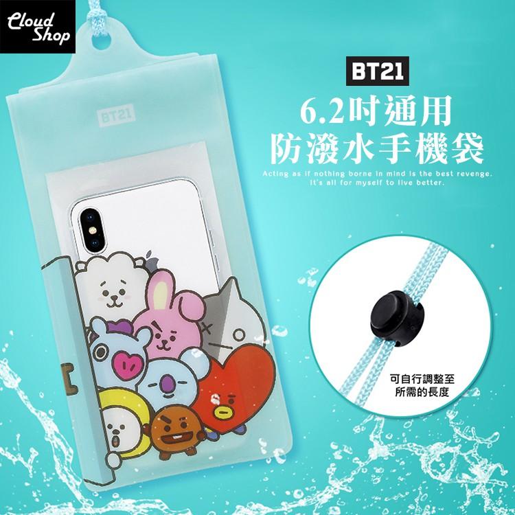 BT21 防水袋 可愛 卡通 正版 宇宙明星 三層密封 掛繩 BTS 手機袋 GARMMA 防水套 玩水