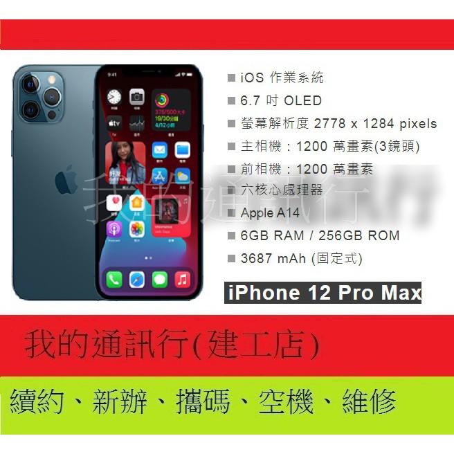 《我的通訊行》iPhone 12 pro max 256G 全新未拆封*續約攜碼新辦手機更優惠*提供無卡分期服務