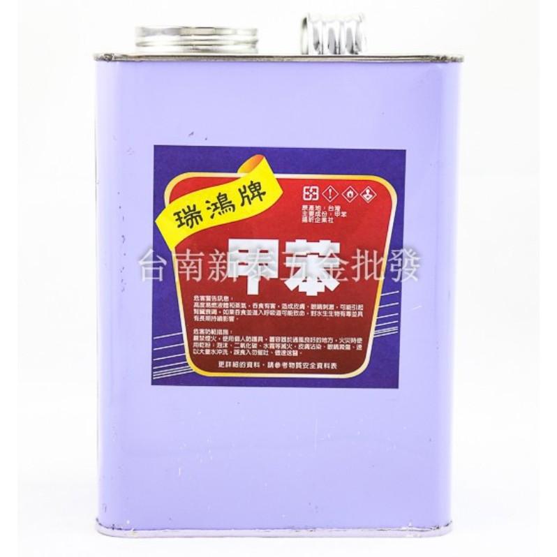 淘五金-甲苯 塑膠桶.鐵桶1加侖/5加侖 油漆溶劑 有機溶劑 台灣製造 虹牌油漆 香蕉水 松香水
