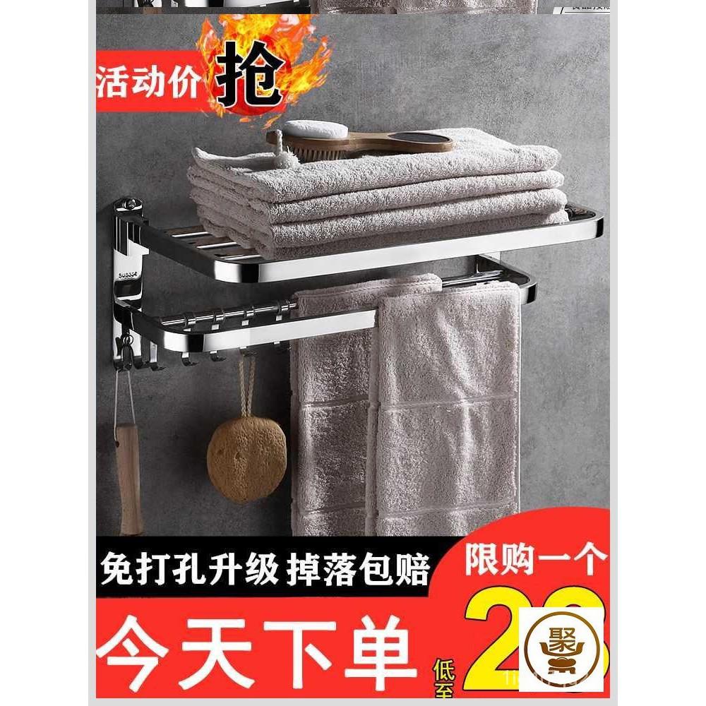 毛巾物架淋浴摺疊壁掛置物304浴巾衛生架廁所打孔衛生間不銹鋼收【現貨】【家具】【五金】【居家生活】 3lfD