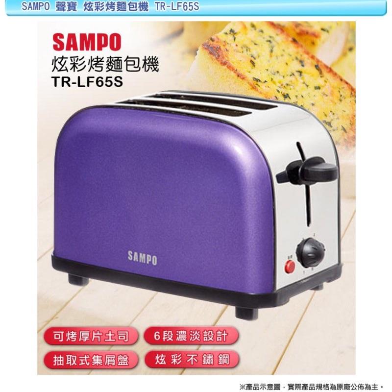 聲寶烤麵包機 TR-LF65S 全新 全國電子貨
