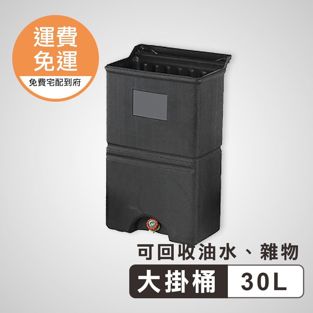 鐵架王 工作車專用配件 長掛桶 容量30L 黑色 可回收油水 廚餘桶