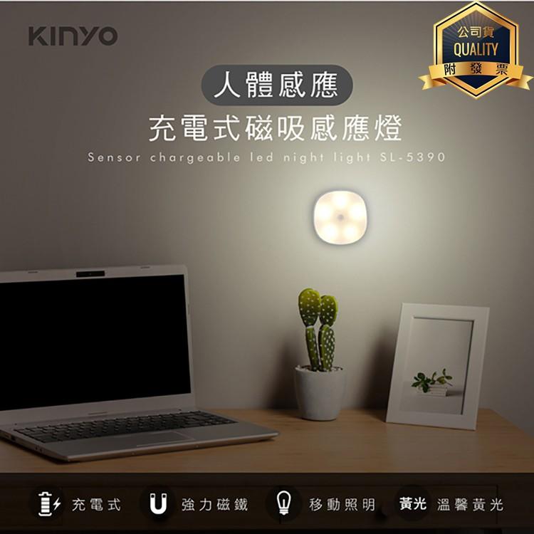KINYO耐嘉 SL-5390 充電式磁吸人體感應燈 LED燈 USB充電 光控 照明燈 壁燈 夜燈 櫥櫃 走廊 玄關燈