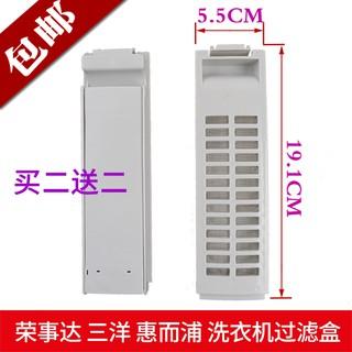 三洋洗衣機過濾網盒XQB55-1058J 65-M7251/ B1033S 70-1058ES內置