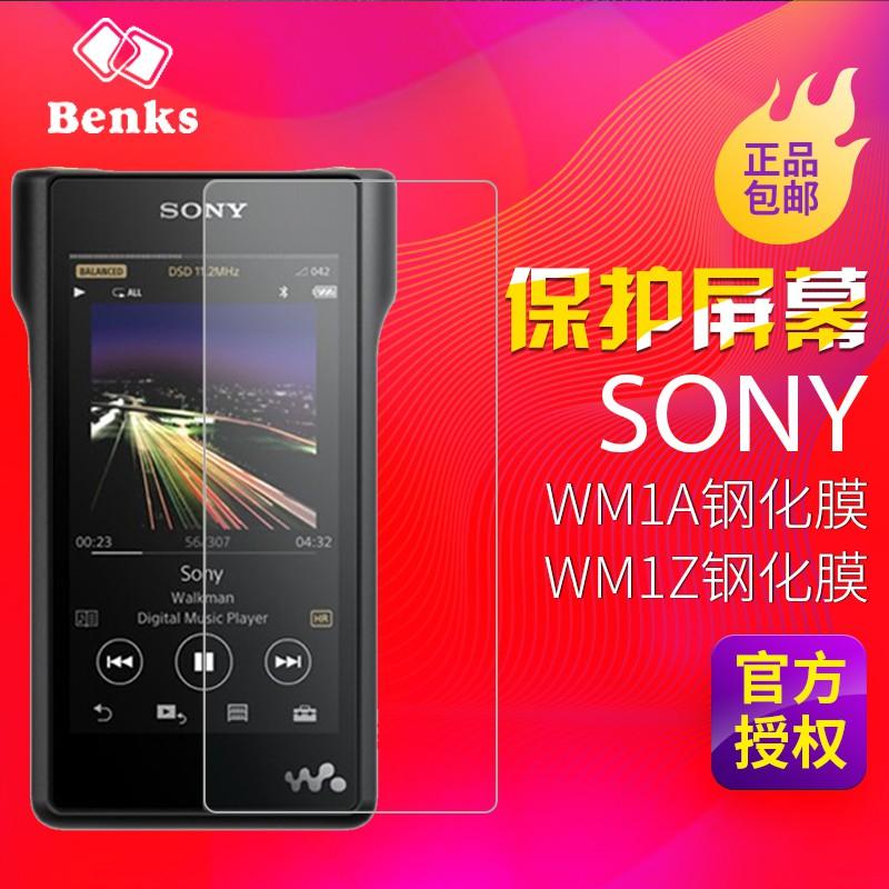 BENKS品牌適用于SONY索尼WM1A鋼化膜 WM1Z玻璃鋼化膜 保護貼 貼膜