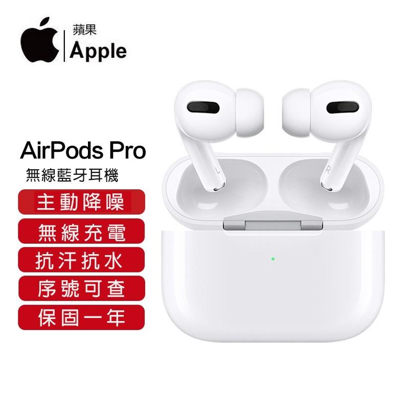 原廠正品 全球保固 蘋果 Apple Airpods Pro 蘋果官網可查 蘋果三代耳機 無線藍牙耳機 支援無線充電