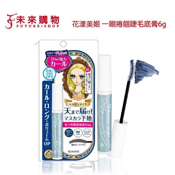 奇士美KISSME 花漾美姬一刷捲翹睫毛底膏6g【未來購物】睫毛打底膏 新品