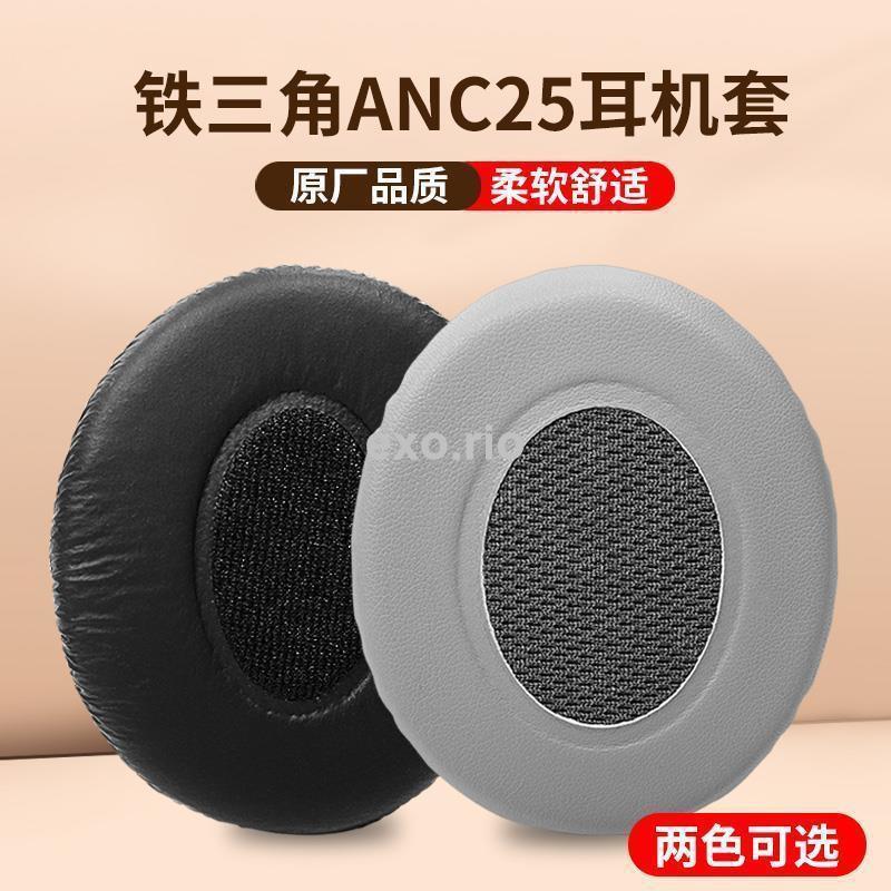 快速出貨凱利龍 鐵三角ATH-ANC25耳機套頭戴式耳機海綿套耳罩耳棉套皮耳套p2172