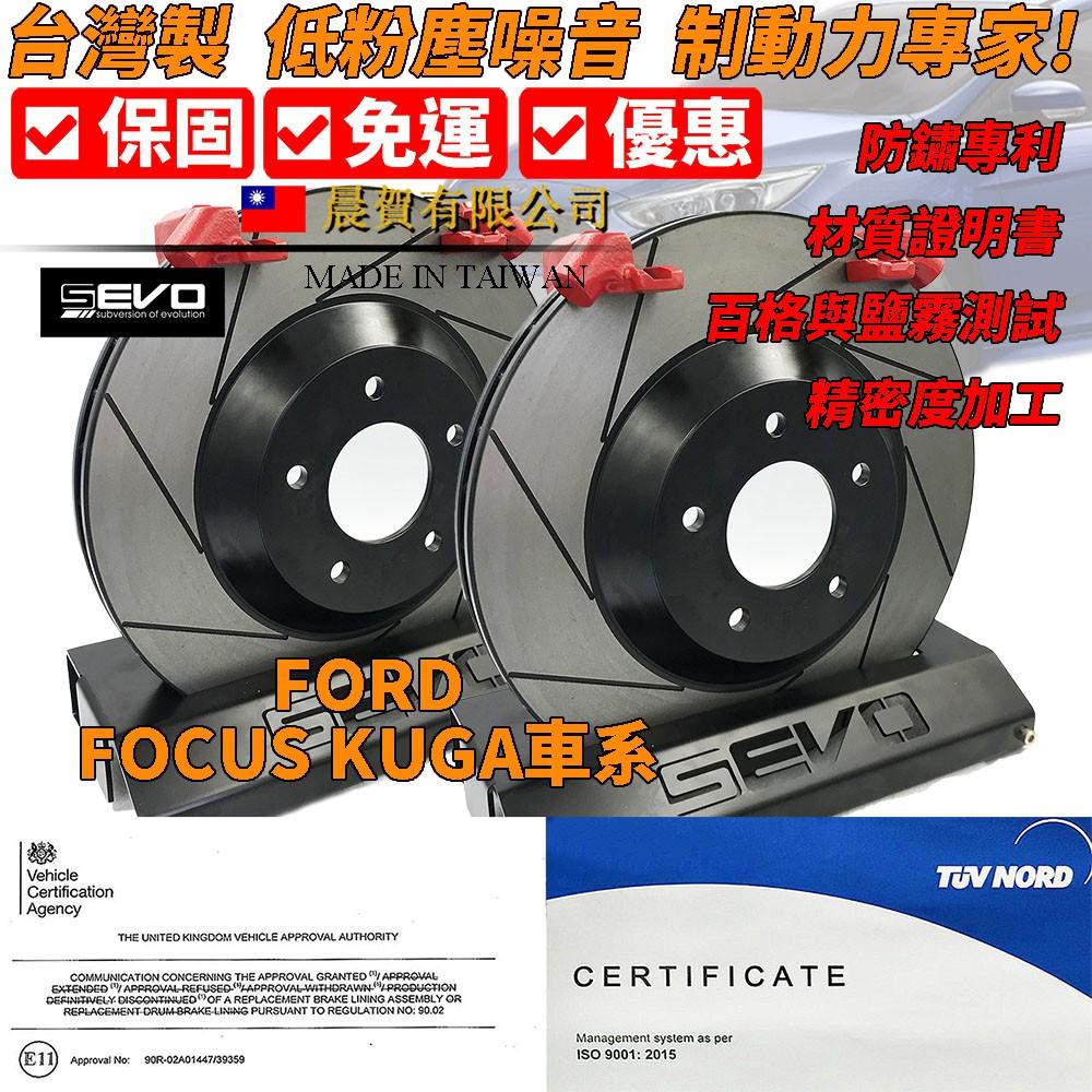 SEVO 福特 FOCUS  MK4 MK3 MK2 MONDEO 加大碟原廠碟煞車碟盤劃線碟
