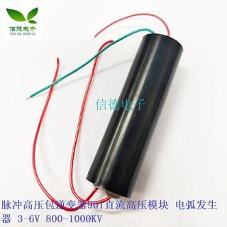 (量大價優)脈沖高壓包逆變器901直流高壓模塊 電弧發生器 3-6V 800-1000KV X