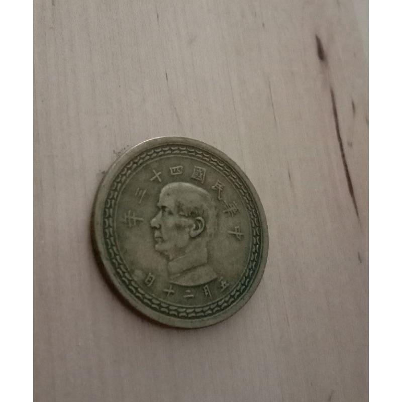 舊硬幣 中華民國43年硬幣 五月二十日 五角硬幣 $30一個