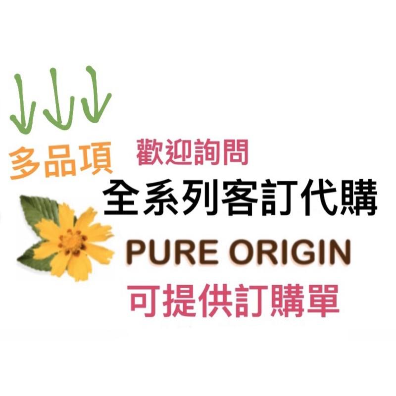 全系列客訂代購 請聊聊詢問🇺🇸PURE ORIGIN純益D3 海洋膠原蛋白粉 葉黃素 魚油