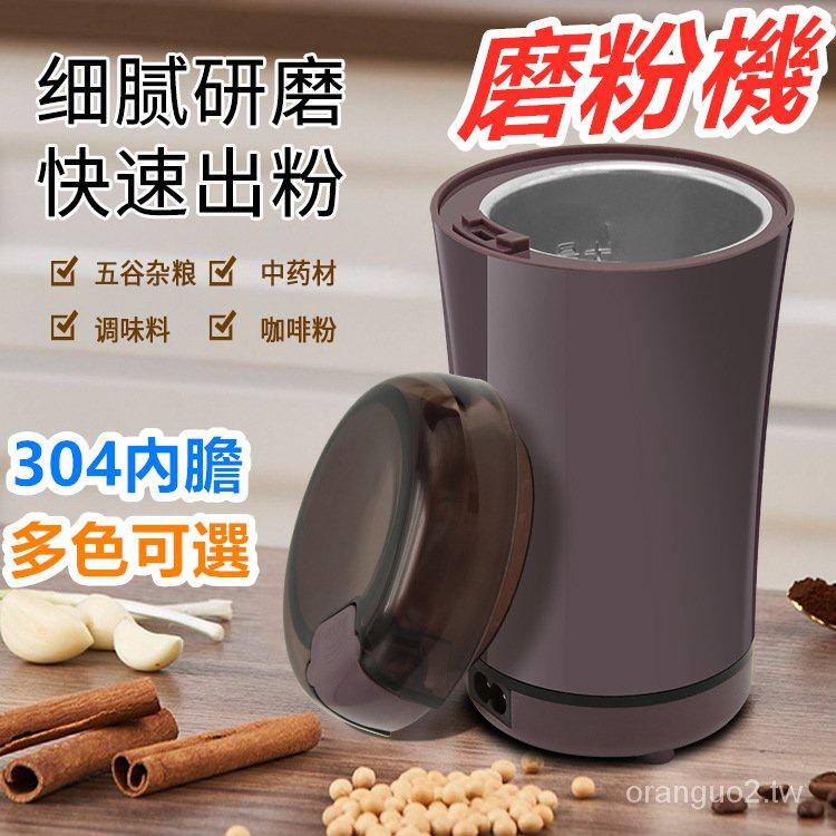 磨粉機【現貨 110V】咖啡豆磨粉機 多功能電動調味磨粉機 電動研磨機 雜糧乾磨機 磨豆機 研磨機 磨粉器