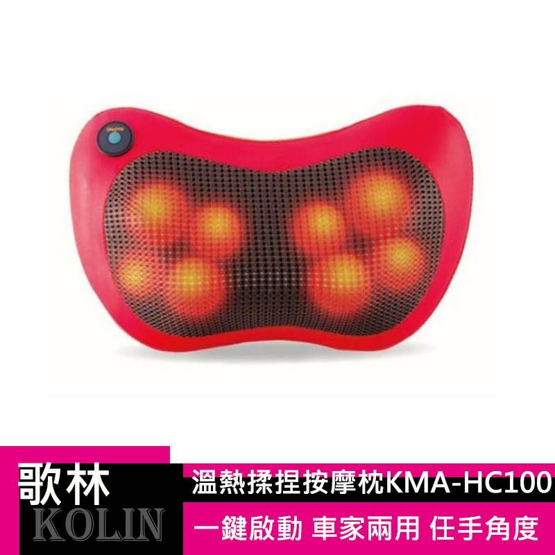 KOLIN 歌林 USB溫熱揉捏按摩枕 KMA-HC100