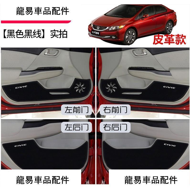 本田HONDA車門防踢墊8 9 9.5代CIvic專用 超纖皮 門板AccordHybrid裝飾保護/龍易車品配件