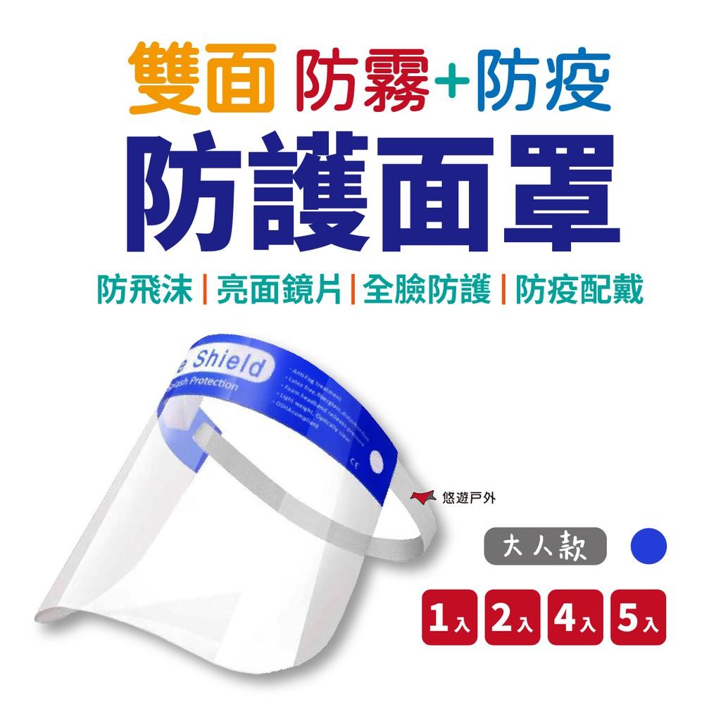 【悠遊】雙面防護面罩 (大人款) 防霧 防護罩 防疫面罩 防護面罩 護目罩 全臉防護防飛沫 非醫療 居家 戶外 悠遊戶外