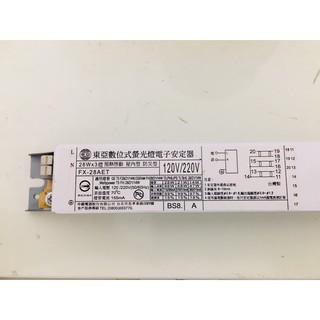 二手T5 28W*3燈東亞電子安定器 FX-28AET 買五送一 臺南市