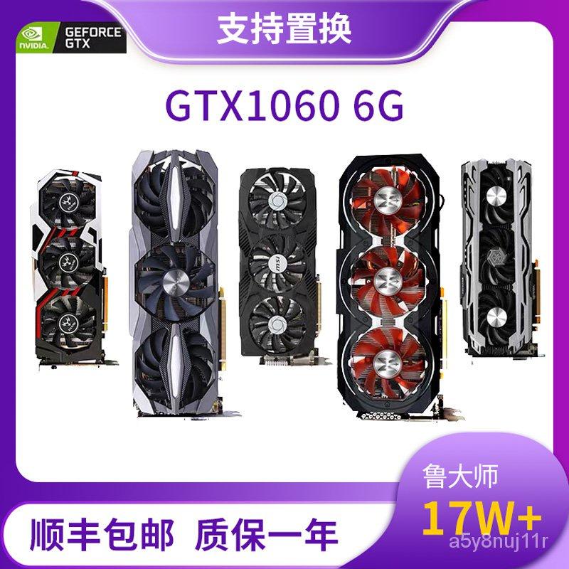 【顯示卡】GTX1060 6G華碩七彩虹影馳索泰微星顯卡吃雞電競遊戲台式機拆機