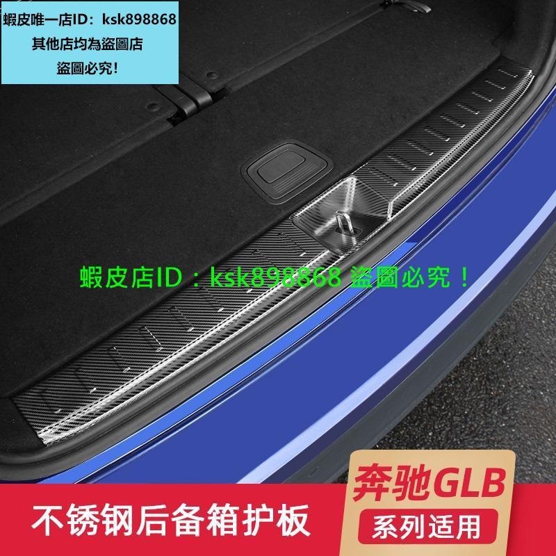 賓士GLB200改裝後護板後備箱門檻條GLB180 GLB200D配件護板內飾貼用品裝飾
