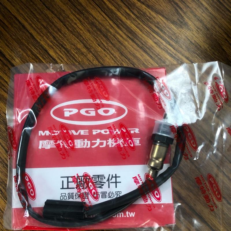 PGO 原廠 彪虎 TIGRA 125/150 JBUBU 110 BON 125 jbubu 含氧感知器 五期車用