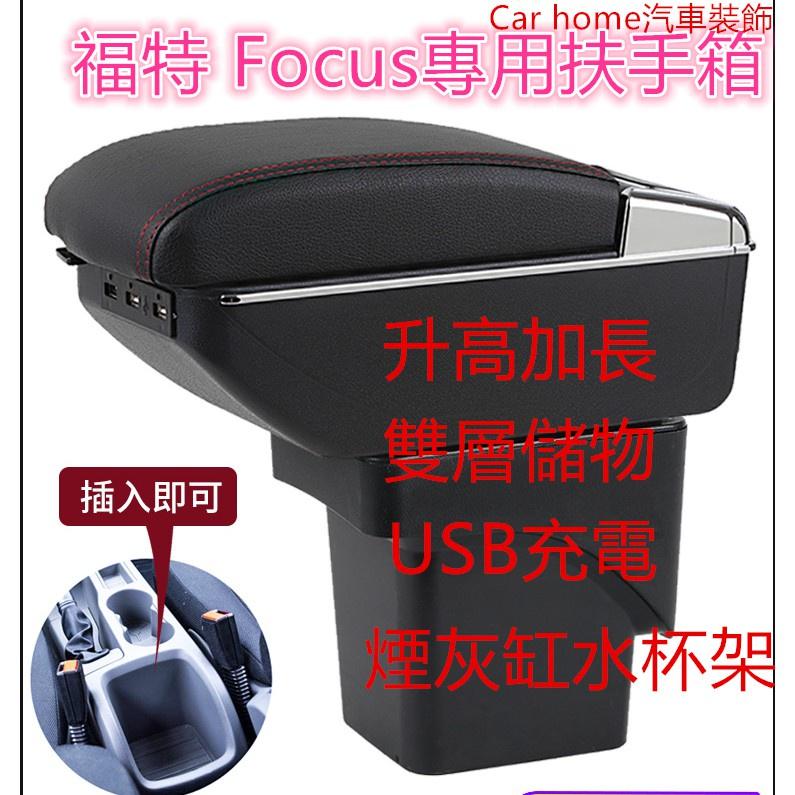 福特 Focus 專用07- 13中央扶手 扶手箱免打孔 雙層置物空間 帶7孔USB 升高 置杯 車充 杯架 功能