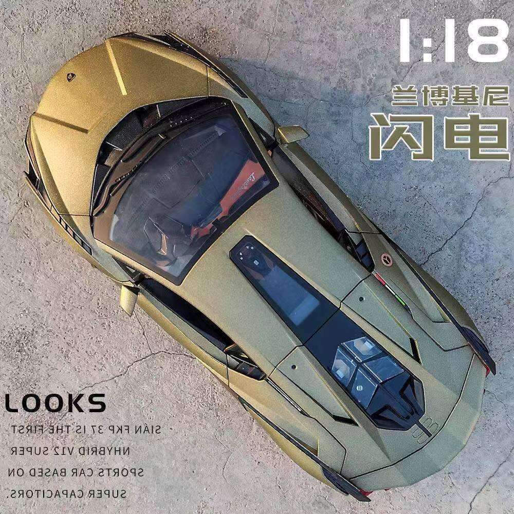 蘭博基尼1/18車模跑車SIAN合金汽車模型仿真車模型玩具擺件