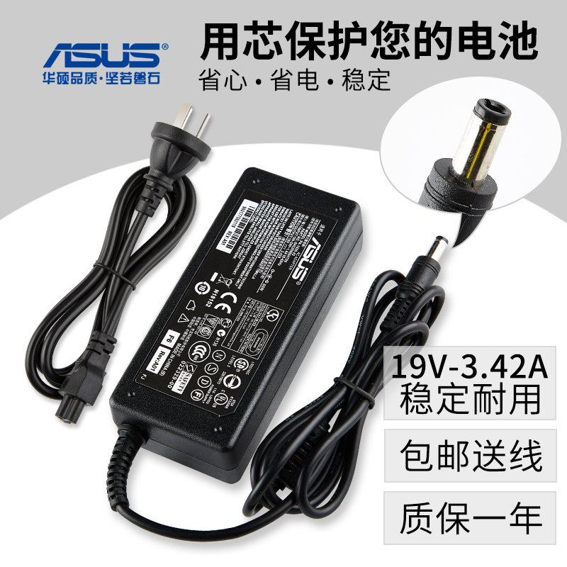 ASUS華碩電腦MX279H VX239H VX279H液晶顯示器電源適配器充電器線