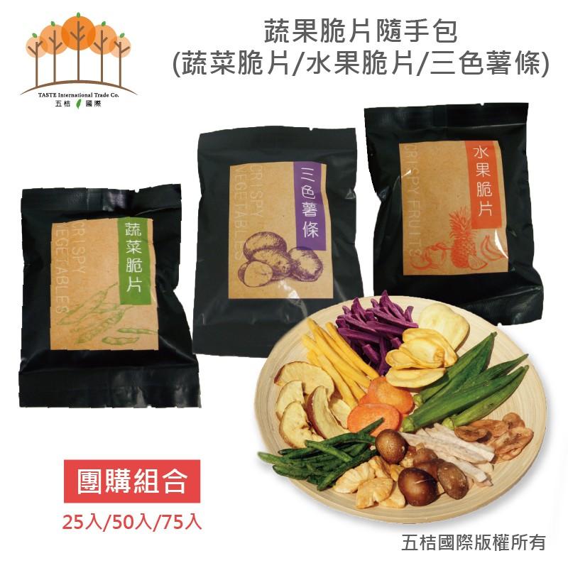 【五桔國際】團購免運組- 蔬果隨手包(超取限30包)