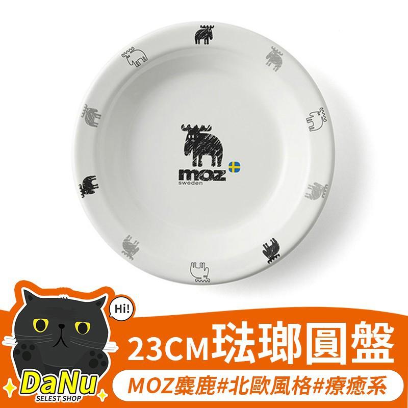 尤西生活館❤MOZ麋鹿 23CM琺瑯圓盤 北歐風格 下午茶必備 療癒系餐具【Z210104】
