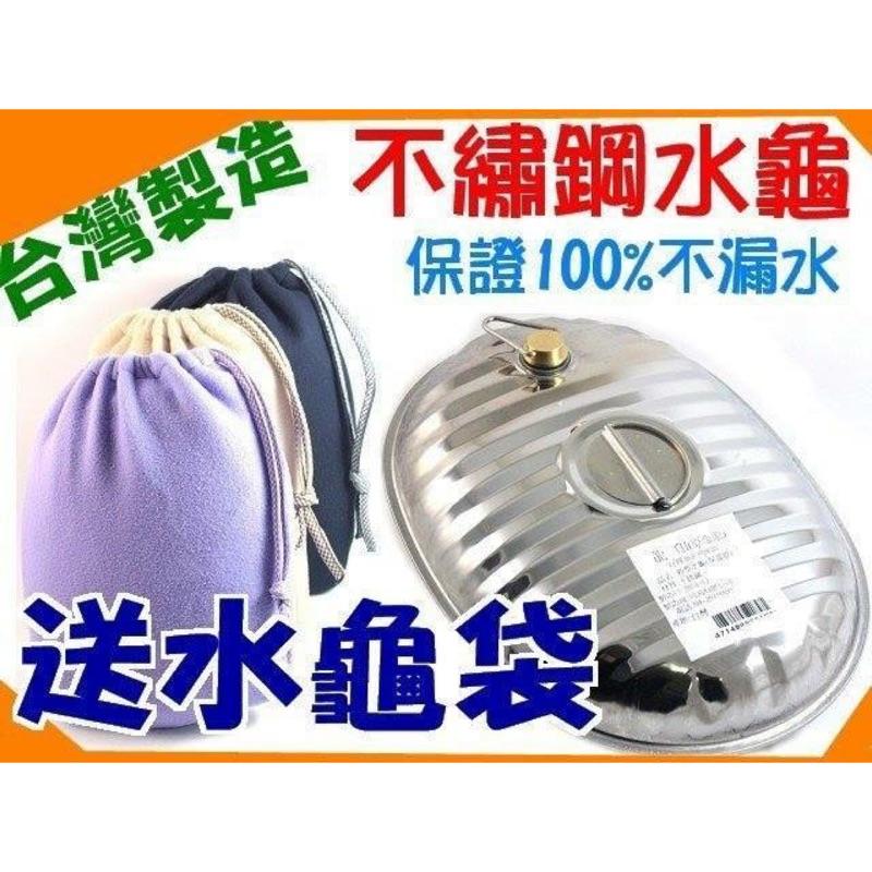 (送水龜袋)台灣製新型不鏽鋼水龜(不銹鋼熱水保暖器) 金龍水龜 龍印水龜 保溫器 熱水袋 暖暖包