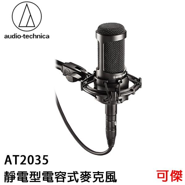 鐵三角 audio-technica AT2035 靜電型電容式麥克風 麥克風 電容式 公司貨 保固一年