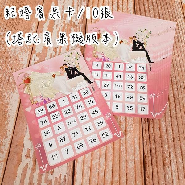 台灣現貨 *結婚賓果卡 10張 (可搭配賓果機使用)* 小遊戲 尾牙 賓果卡 婚禮遊戲 抽獎 生日派對 團康 活動
