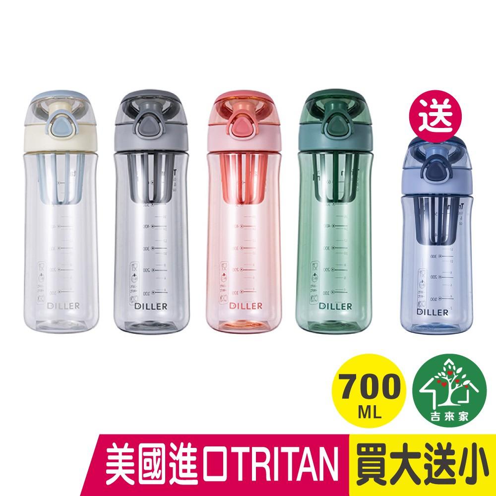 美國進口Tritan透明系網格彈蓋搖搖杯 700ml 乳清蛋白粉 隨行杯 健身 【蘋果樹鍋】 [買大送小]