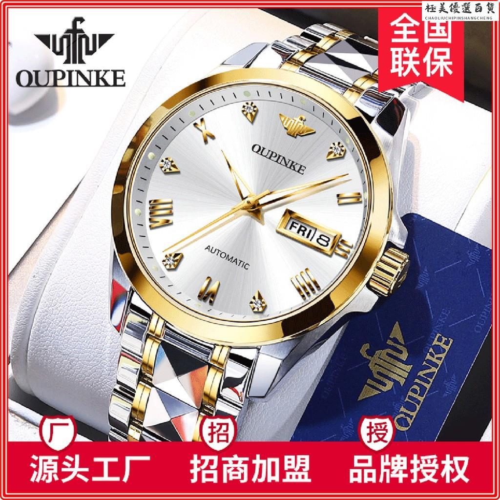 【熱銷】熱銷OUPINKE 歐品客 品牌手錶 商務輕奢 全自動機械錶 時尚簡約防水男士手錶 3171極美優選百貨超市