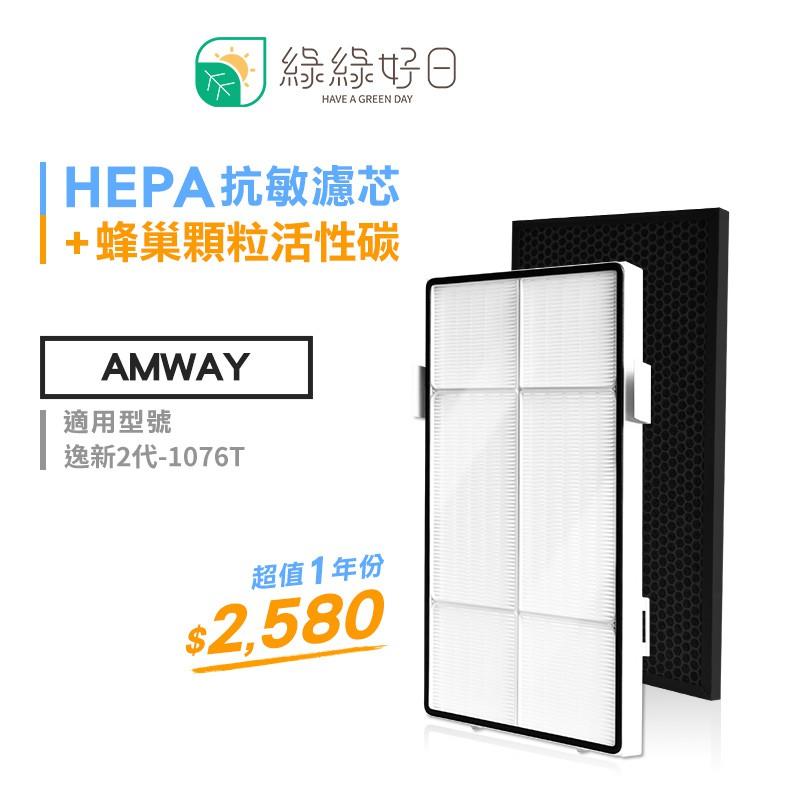 綠綠好日 HEPA濾芯 蜂巢活性碳顆粒  適用 Amway 安麗 Atmosphere 空氣清淨機二代 101076T