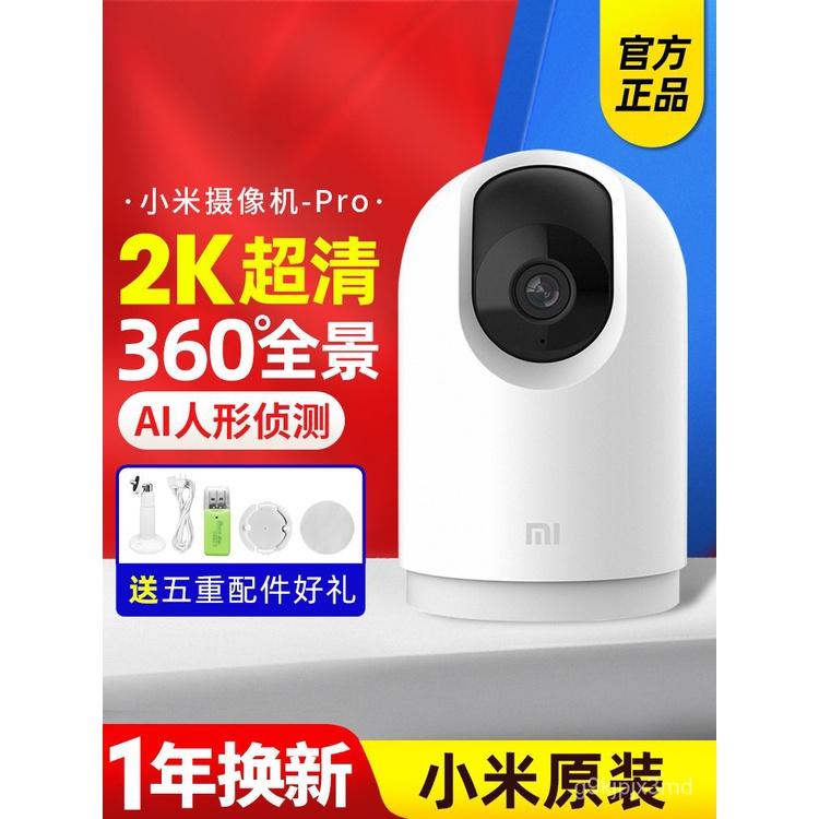 【產家直銷】小米攝像頭Pro米家雲台2k家用無線高清夜視網絡智能攝像機監控器1 YXI7