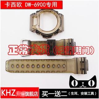 《錶帶》手表配件適配卡西歐G-SHOCK手表帶 透明款CASIO表帶表殼DW6900