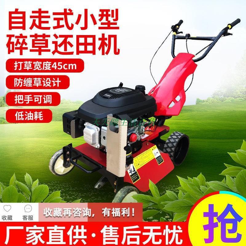 台灣宗申動力打草機自走式割草機手推可調節草坪果園除草機碎草機農用