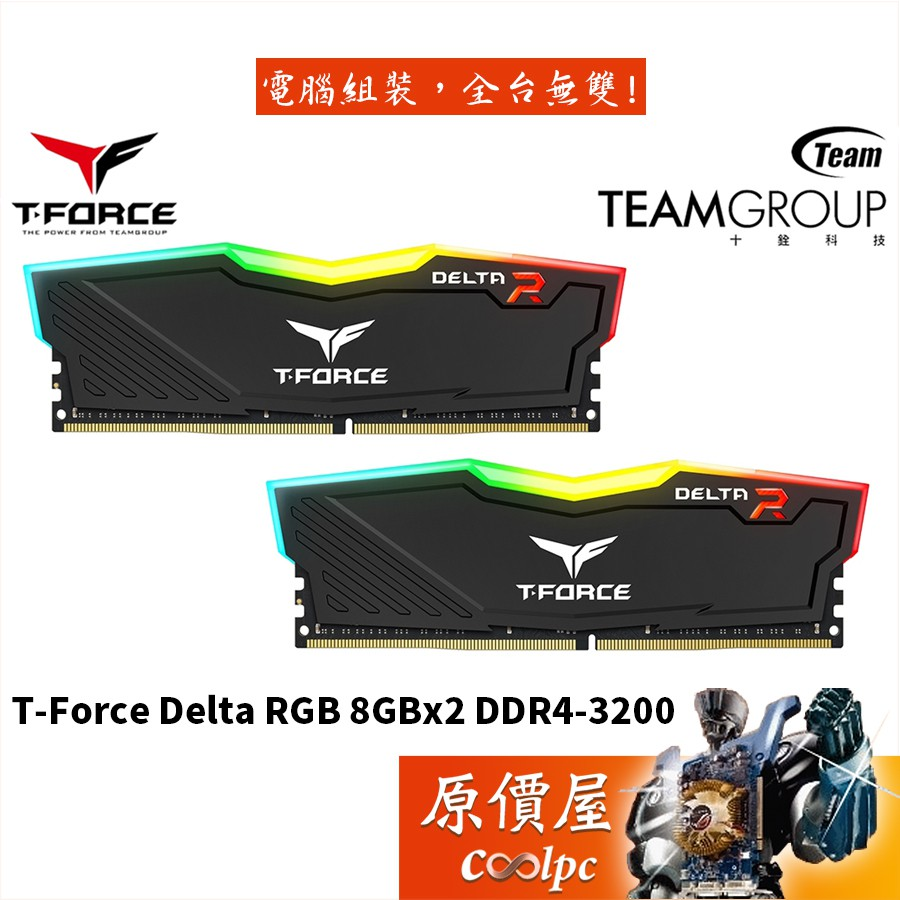 TEAM十銓 T-Force Delta RGB 8GBx2 DDR4-3200 黑/RAM記憶體/原價屋【活動贈】