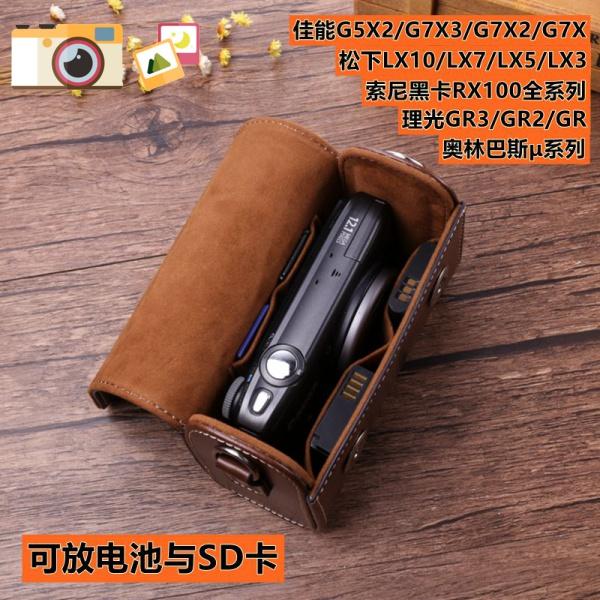 相機包卡片機復古皮套佳能G5G7X3理光gr2黑卡7RX100M7ZV1鬆下lx10